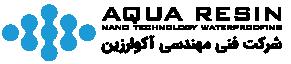 شرکت فنی و مهندس آکوارزین مشاوره ،طراحی و فروش چسب های آب بندی نانو تکنولوژی